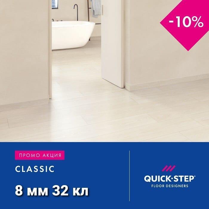 Весь октябрь коллекция ламината Classic всего за 5800 тг/квм, вместо 6450!